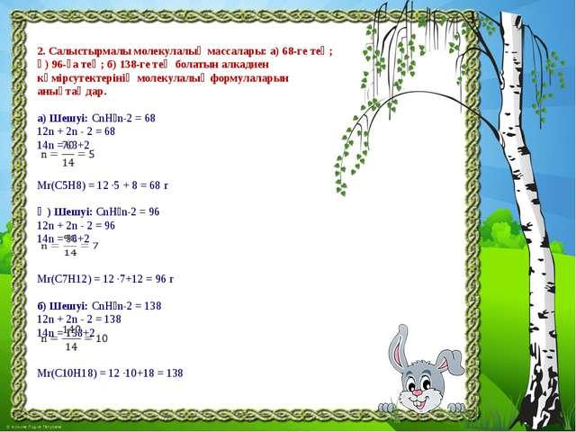 2. Салыстырмалы молекулалық массалары: а) 68-ге тең; ә) 96-ға тең; б) 138-ге...