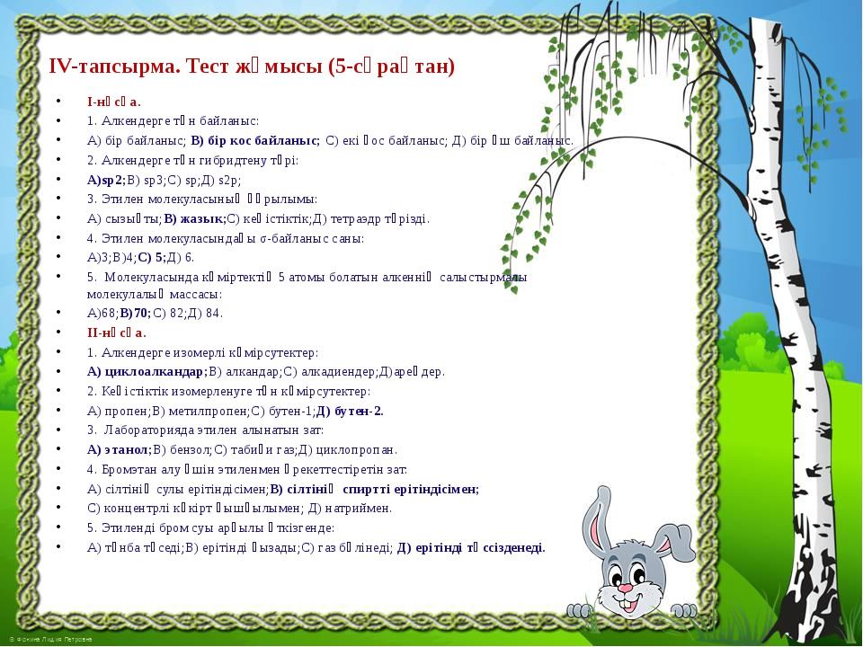 ІV-тапсырма. Тест жұмысы (5-сұрақтан) І-нұсқа. 1. Алкендерге тән байланыс: А)...