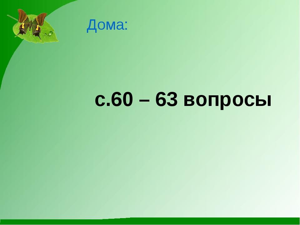 Дома: с.60 – 63 вопросы