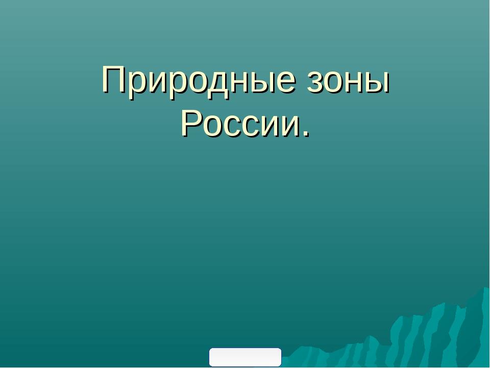 Природные зоны России.
