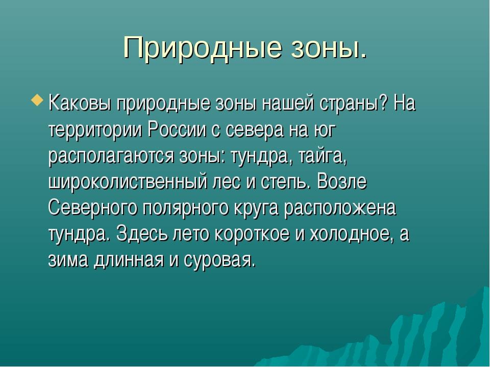 Природные зоны. Каковы природные зоны нашей страны? На территории России с се...