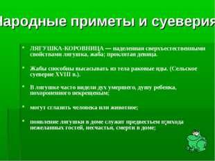 ЛЯГУШКА-КОРОВНИЦА — наделенная сверхъестественными свойствами лягушка, жаба;