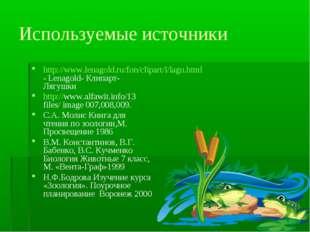 Используемые источники http://www.lenagold.ru/fon/clipart/l/lagu.html- Lenago