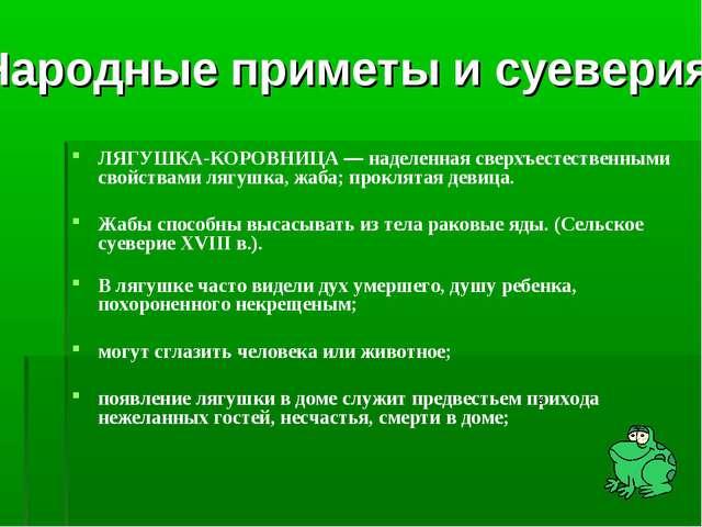 ЛЯГУШКА-КОРОВНИЦА — наделенная сверхъестественными свойствами лягушка, жаба;...
