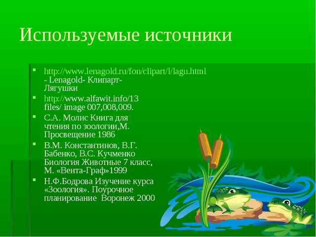 Используемые источники http://www.lenagold.ru/fon/clipart/l/lagu.html- Lenago...
