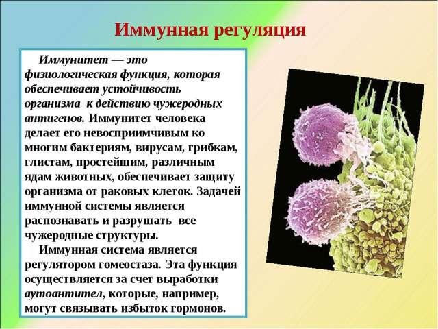 Иммунная регуляция Иммунитет — это физиологическая функция, которая обеспечив...