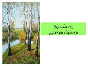 Праздник русской березки
