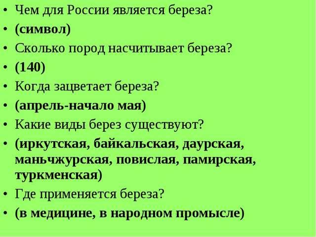 Чем для России является береза? (символ) Сколько пород насчитывает береза? (1...