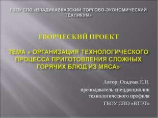 Автор: Осадчая Е.Н. преподаватель спецдисциплин технологического профиля ГБОУ