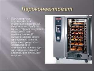 Пароконвектомат предназначен для приготовления различных блюд методом обработ