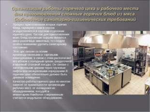 Процесс приготовления вторых горячих блюд, гарниров к ним и соусов осуществля