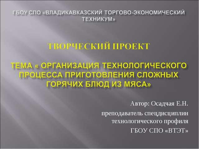 Автор: Осадчая Е.Н. преподаватель спецдисциплин технологического профиля ГБОУ...