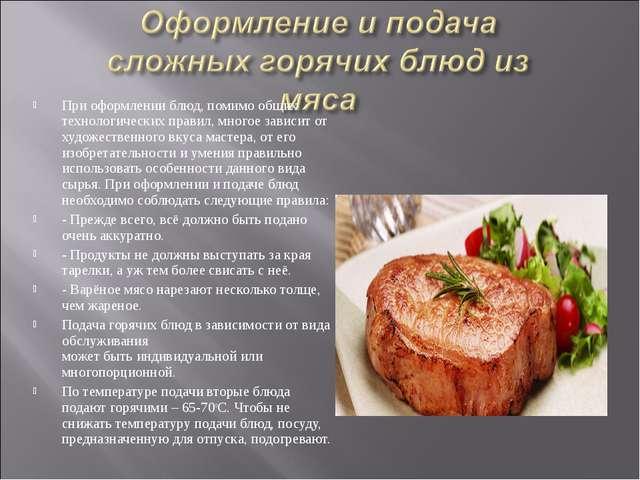 При оформлении блюд, помимо общих технологических правил, многое зависит от х...