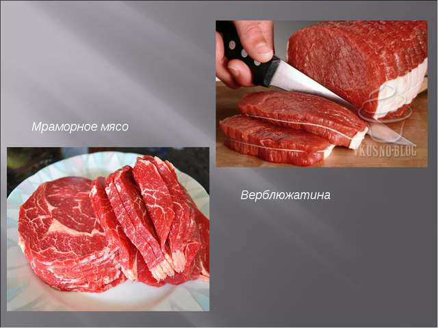 Мраморное мясо Верблюжатина