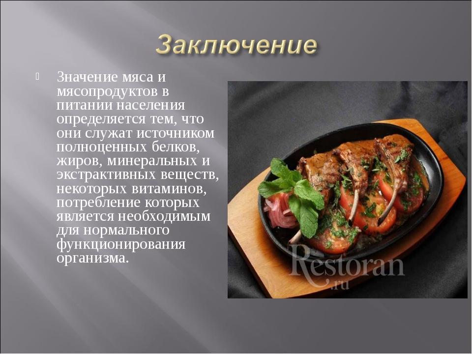 Значение мяса и мясопродуктов в питании населения определяется тем, что они с...