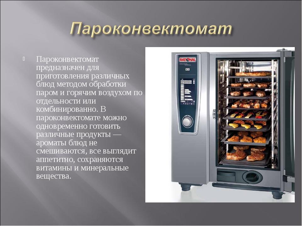 Пароконвектомат предназначен для приготовления различных блюд методом обработ...
