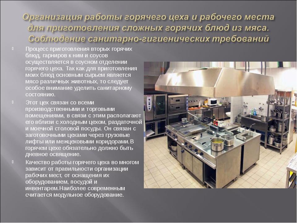 Процесс приготовления вторых горячих блюд, гарниров к ним и соусов осуществля...