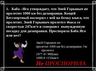 Баба –Яга утверждает, что Змей Горыныч не пролетит 1000 км без дозаправки. Ко