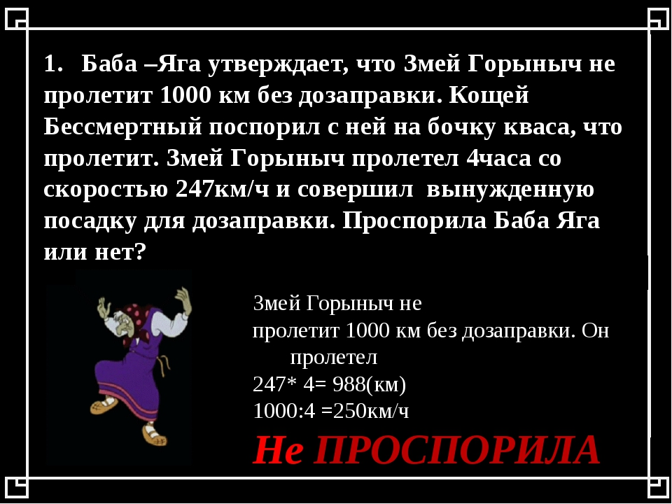 Баба –Яга утверждает, что Змей Горыныч не пролетит 1000 км без дозаправки. Ко...