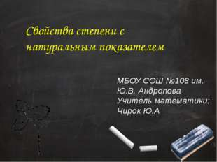 Свойства степени с натуральным показателем МБОУ СОШ №108 им. Ю.В. Андропова У