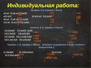 Индивидуальная работа: Уровень А (1 пример 1 балл) а2∙а3 5) а6:а4 9) (а