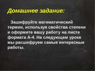 Домашнее задание: Зашифруйте математический термин, используя свойства степен