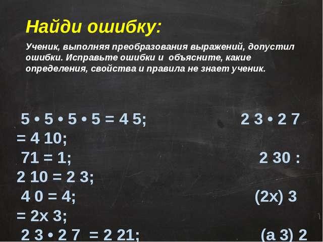 Найди ошибку: Ученик, выполняя преобразования выражений, допустил ошибки. Исп...