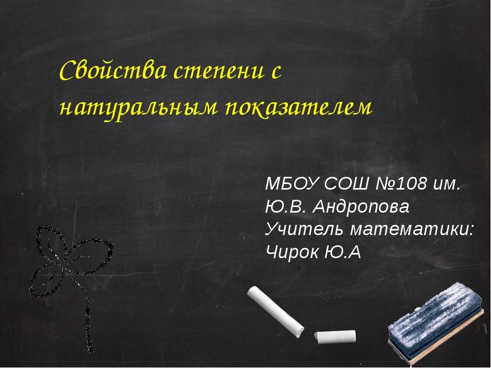 Свойства степени с натуральным показателем МБОУ СОШ №108 им. Ю.В. Андропова У...