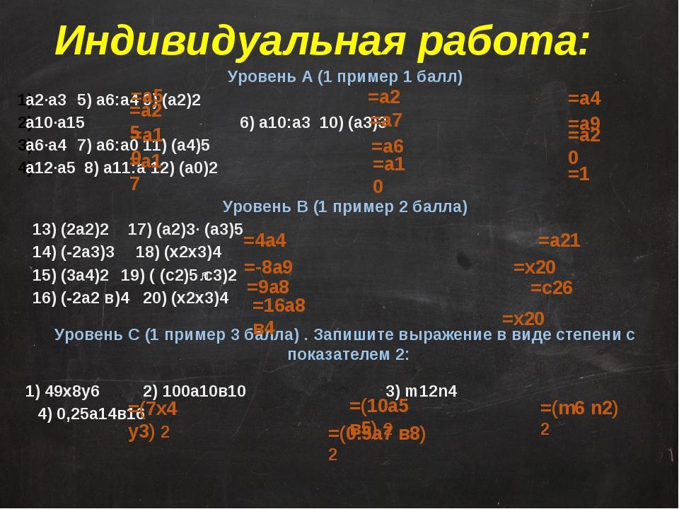 Индивидуальная работа: Уровень А (1 пример 1 балл) а2∙а3 5) а6:а4 9) (а...