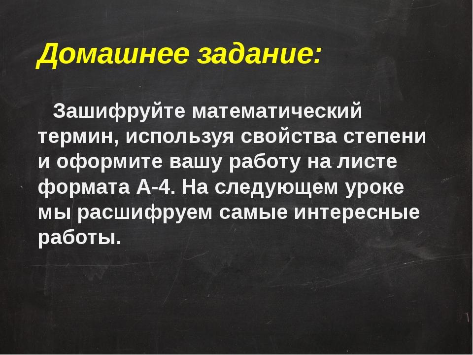 Домашнее задание: Зашифруйте математический термин, используя свойства степен...