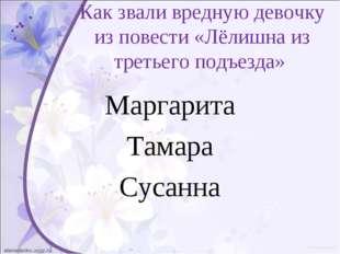 Как звали вредную девочку из повести «Лёлишна из третьего подъезда» Маргарита