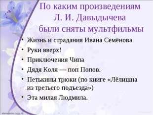 По каким произведениям Л. И. Давыдычева были сняты мультфильмы Жизнь и страда