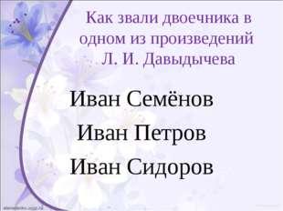 Как звали двоечника в одном из произведений Л. И. Давыдычева Иван Семёнов Ива