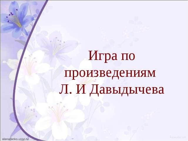 Игра по произведениям Л. И Давыдычева