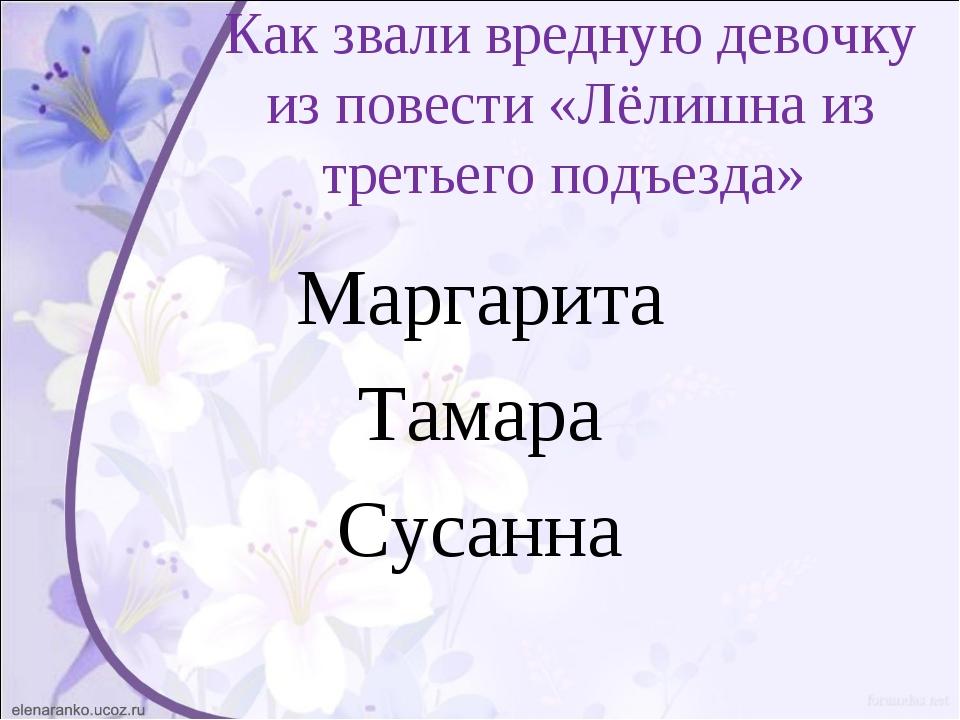 Как звали вредную девочку из повести «Лёлишна из третьего подъезда» Маргарита...