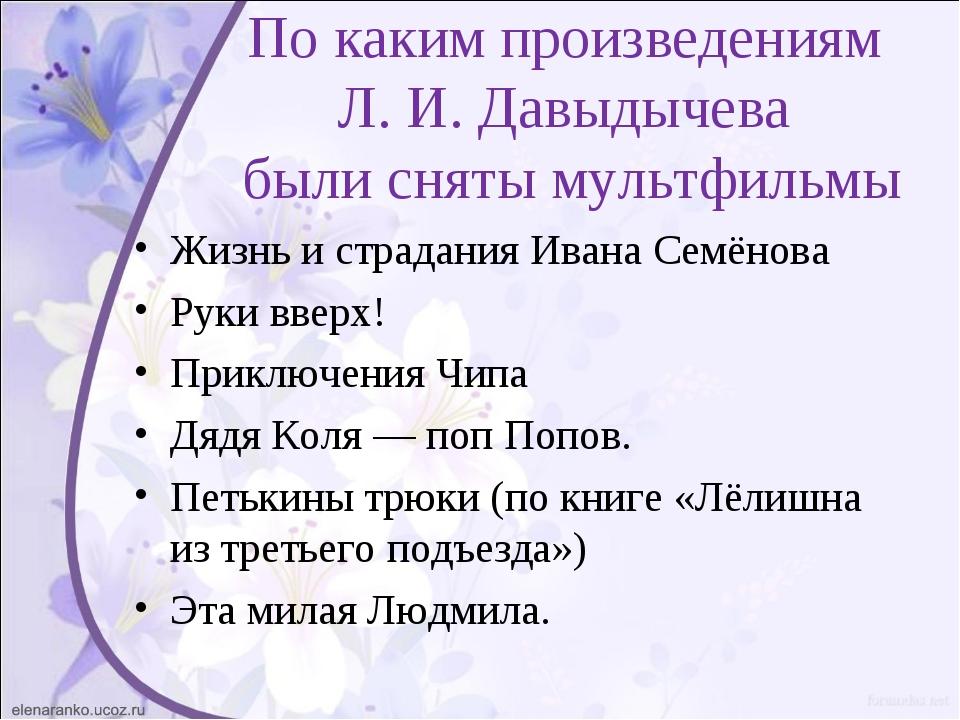 По каким произведениям Л. И. Давыдычева были сняты мультфильмы Жизнь и страда...