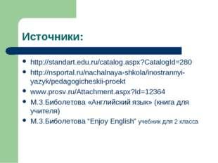 Источники: http://standart.edu.ru/catalog.aspx?CatalogId=280 http://nsportal.