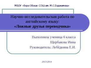 МБОУ «Верх-Обская СОШ им. М.С.Евдокимова» Научно-исследовательская работа по