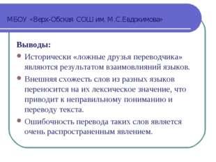 МБОУ «Верх-Обская СОШ им. М.С.Евдокимова» Выводы: Исторически «ложные друзья