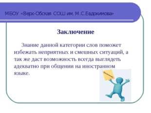 МБОУ «Верх-Обская СОШ им. М.С.Евдокимова» Заключение Знание данной категории