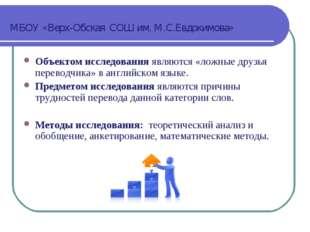 МБОУ «Верх-Обская СОШ им. М.С.Евдокимова» Объектом исследования являются «лож