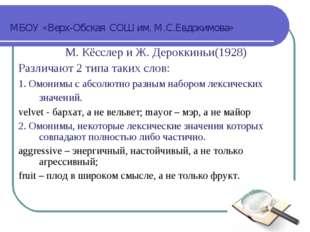 МБОУ «Верх-Обская СОШ им. М.С.Евдокимова» М. Кёсслер и Ж. Дероккиньи(1928) Ра