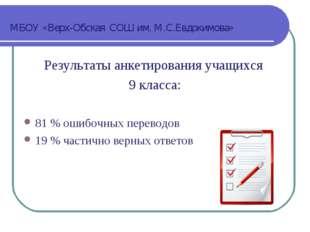 МБОУ «Верх-Обская СОШ им. М.С.Евдокимова» Результаты анкетирования учащихся 9