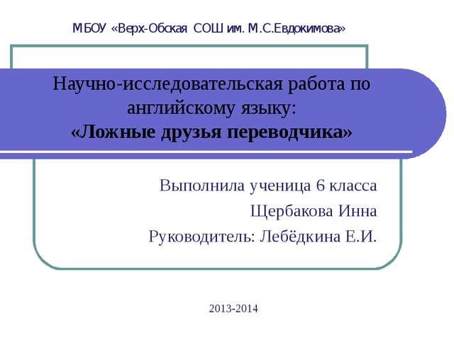 МБОУ «Верх-Обская СОШ им. М.С.Евдокимова» Научно-исследовательская работа по...