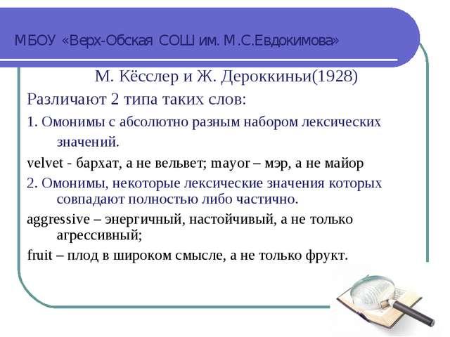 МБОУ «Верх-Обская СОШ им. М.С.Евдокимова» М. Кёсслер и Ж. Дероккиньи(1928) Ра...