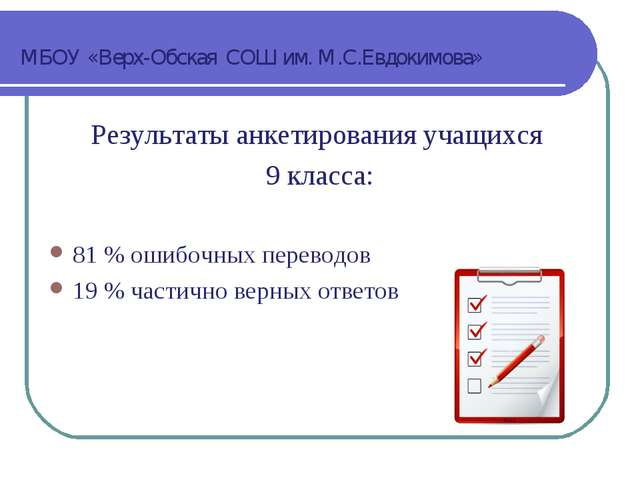 МБОУ «Верх-Обская СОШ им. М.С.Евдокимова» Результаты анкетирования учащихся 9...