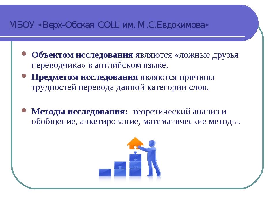 МБОУ «Верх-Обская СОШ им. М.С.Евдокимова» Объектом исследования являются «лож...