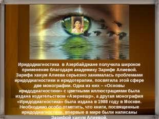 Иридодиагностика в Азербайджане получила широкое применение благодаря академи