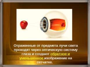 Близорукость (Миопия)– изображение формируется ближе сетчатки Нормальное зрен