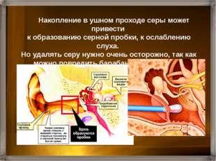 После купания в ухо может попасть вода. Длительное нахождение воды в ухе може